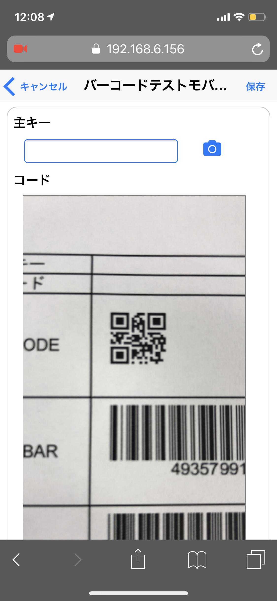 コード 読み取り バー